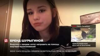 Диане Шурыгиной предложили запатентовать жест «на донышке»