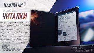 Что такое электронные книги и нужны ли они в 2018-ом?