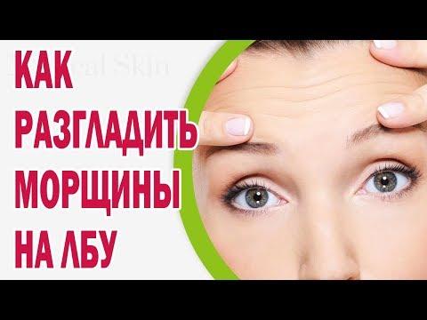 Как разгладить морщины на лбу: массаж, маски, правильное питание