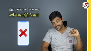 Don't Sell or Exchange your Smartphone before watching this Video | Tamil Tech