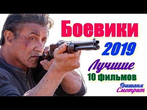 БОЕВИКИ 2019 / 10 ЛУЧШИХ ФИЛЬМОВ БОЕВИКОВ 2019