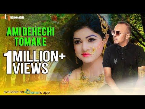Ami Dekhechi Tomake   Minar Rahman   Emon Chowdhury   Shohana Saba   Zayan   Bangla Music Video 2017