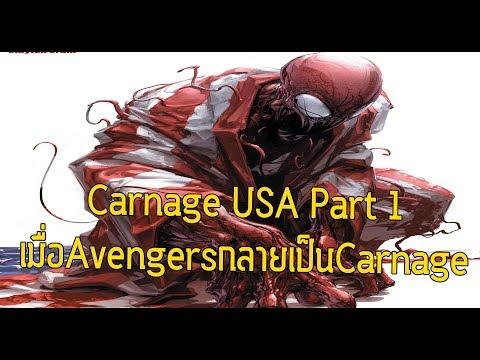 เมื่อ Avengersกลายเป็น Carnage! Carnage USA Part 1 - Comic World Daily