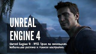 Unreal Engine 4 - #12 Урок по анимациям. Небольшое резюме и тонкая настройка.
