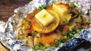鮭のホイル焼き|料理研究家リュウジのバズレシピさんのレシピ書き起こし