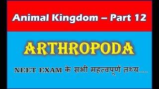 Phylum Arthropoda Examples | Animal Kingdom | NEET Bio | Part 12