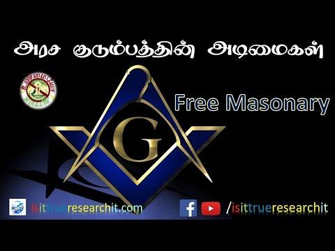 FreeMasonary அரச குடும்ப அடிமைகள்| Illuminati in Tamil