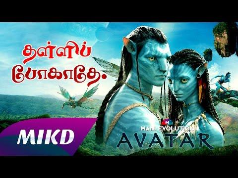 Thalli Pogathey Song | Avatar Remix Tamil | Tamil lyrics