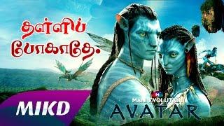 Video Thalli Pogathey Song | Avatar Remix Tamil | Tamil lyrics download MP3, 3GP, MP4, WEBM, AVI, FLV Agustus 2018