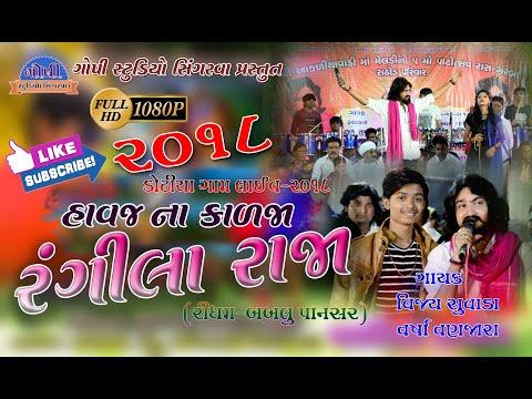 હાવજ ના કાળજા,, HAVAJ NA KALJA AME RANGILA RAJA /Vijay Suvada Live Garba 2018/Kithiya Kuha Gam
