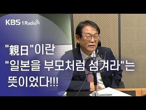 """[최경영의 경제쇼] """"親日""""이란 """"일본을 부모처럼 섬겨라""""는 뜻이었다!!!"""