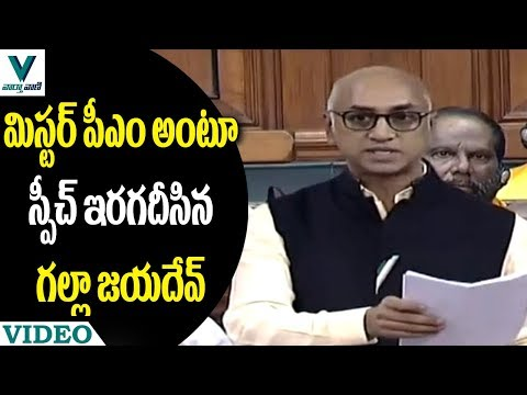 MP Galla Jayadev Excellent Speech in Parliament - Vaartha Vaani