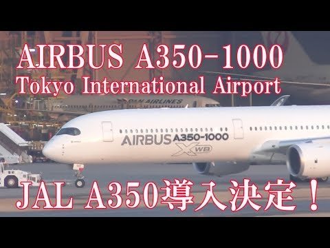 4K A350-1000 JAL エアバス デモフライト 完全密着羽田  AIRBUS A350-1000 demo tour Take Off Tokyo International Airport