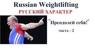 "Weightlifting.Motivation.RUSSIAN CHARACTER.""Get over yourself""-part 2."