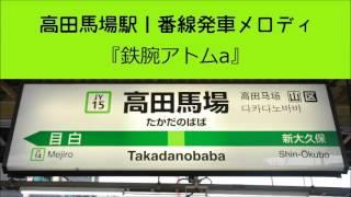 高田馬場駅1番線発車メロディ『鉄腕アトムa』