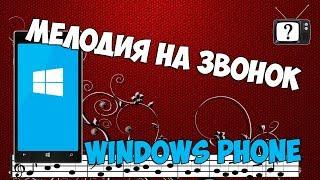 Как поставить мелодию на звонок Windows Phone
