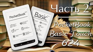 Обзор Электронной Книги Pocketbook Basic Touch 624 Часть 2 (Функциональные способности)