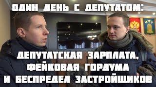 Один день с депутатом: депутатская зарплата, фейковая гордума и беспредел застройщиков
