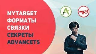 MyTarget Форматы Связки секреты AdvanceTs