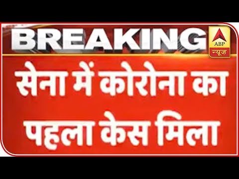 COVID-19: First Indian Army Jawan Tests Positive | ABP News