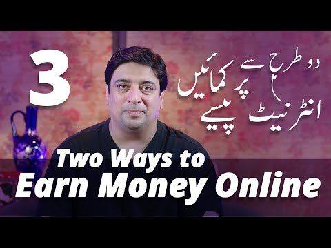 Two ways to earn money online (Video 3)
