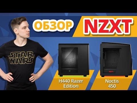 Обзор Корпусов NZXT Noctis 450 и H440 Razer Edition ✔из YouTube · Длительность: 9 мин35 с