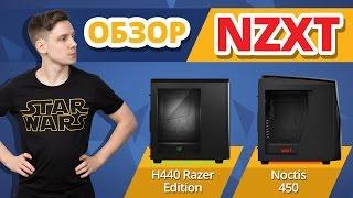 Обзор Корпусов NZXT Noctis 450 и H440 Razer Edition ✔