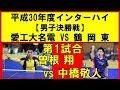卓球 インターハイ2018 曽根 翔(愛工大名電) vs 中橋敬人(鶴岡東) 男子団体決勝戦 第1試合