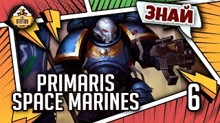Знай : Primaris Space Marines