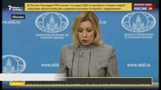Реакция России на удар США по Сирии