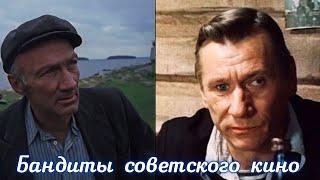 Бандиты советского кино, которых мы полюбили