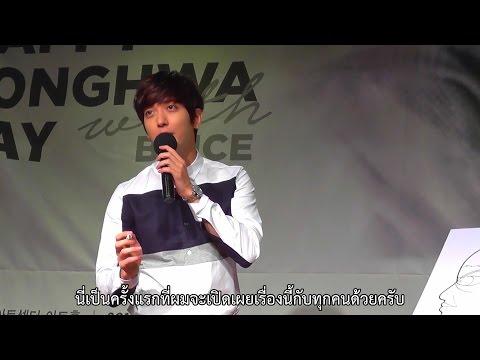[ซับไทย] 150621 Happy Yonghwa Day