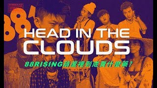 Download HEAD IN THE CLOUDS葫蘆裡到底賣什麼藥⋯?|88RISING
