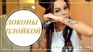 Локоны ❤ Как сделать Красивые Локоны-Волны Плойкой ❤ Анастасия Лисова