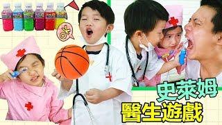 醫生遊戲  好好玩喔!過家家遊戲 親子互動(短剧)醫生玩具開箱~ Doctor Toys Opening! thumbnail