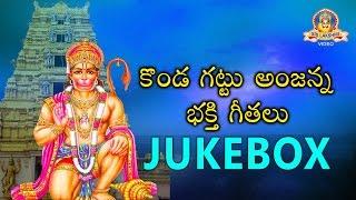 Kondagattu Anjanna Bhakthi Githalu ||  Sri Hanuman Devotinal Songs