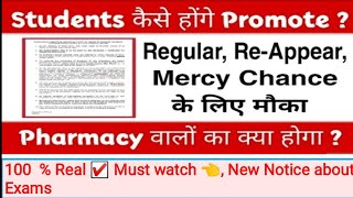 HSBTE New Notice for regular, Reappear, Pass Out, Mercy Chance & Pharmacy Students/Must watch 👈👀