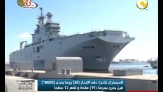 """السادة المحترمون: حاملة الطائرات الميسترال """"أنور السادات"""" تصل إلى ميناء الإسكندرية"""