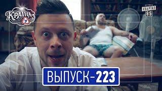 Країна У с Вечерним Марком, выпуск 223 | Комедийный сериал 2017