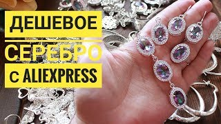 дЕШЕВОЕ китайское серебро с Алиэкспресс/НОВИНКИ и много БРАКА!