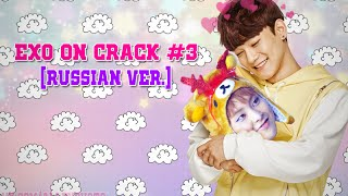 EXO ON CRACK #3 (Russian ver.)