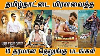 Top 10 Best Telugu Movie Tamil Dubbed | Geetha Govindam | Ala Vaikunthapurathu | Makesh Babu | Nani