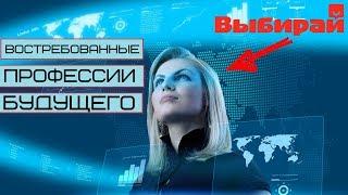 видео ТЕСТ: ВЫБОР ПРОФЕССИИ!