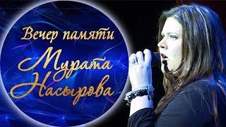 Наталья Шатеева - Поздние слёзы (Вечер памяти Мурата Насырова)