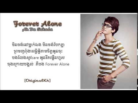 Forever Alone   Ah Da Sakada - Lyrics