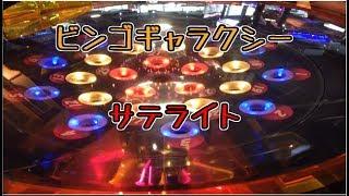 【メダルゲーム】ビンゴギャラクシー サテライト【JAPAN ARCADE】