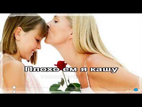 Великан - Мамочка Караоке