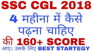strategy for ssc cgl 2018