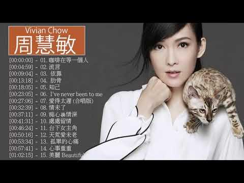 周慧敏 Vivian Chow - 周慧敏 Vivian Chow  的20首最佳歌曲 | 周慧敏 Vivian Chow Best Songs