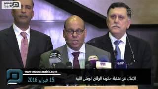 مصر العربية | الإعلان عن تشكيلة حكومة الوفاق الوطني الليبية